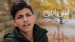 جديد 2018   أيمن أمين ' انتي و بس '  ( Ayman amin - ( Official music video