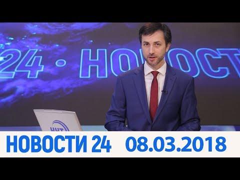 Новости Дагестан за 08. 03. 2018 год. - DomaVideo.Ru