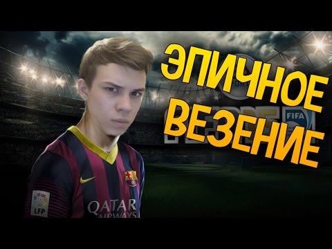 FIFA 15 ЛУЧШИЕ МОМЕНТЫ - ЭПИЧНОЕ ВЕЗЕНИЕ