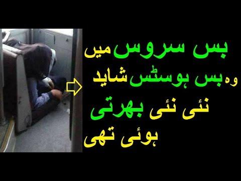 Download How Pakistani People Treat Buss Hostess ? || Daewoo Bus Service || Bus Hostess HD Mp4 3GP Video and MP3
