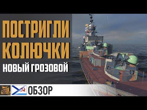 Эсминец Грозовой уже не кактус ✌ Wоrld оf Wаrshiрs - DomaVideo.Ru
