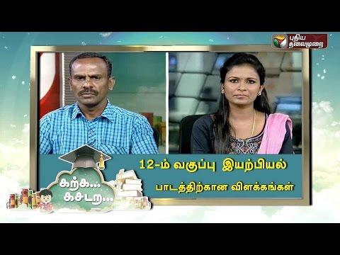 Karka-Kasadara--12th-Physics-31-03-2016-Puthiyathalaimurai-TV
