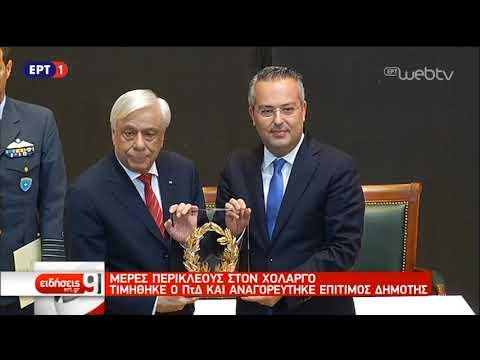 ΠτΔ: Η Ελλάδα οφείλει να είναι πρωτοπόρος στον αγώνα υπεράσπισης της Δημοκρατίας