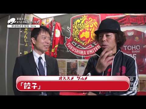あの元日本代表監督が命名! 福島の絶品グルメが明らかに Jリーグ開幕PR編 その4
