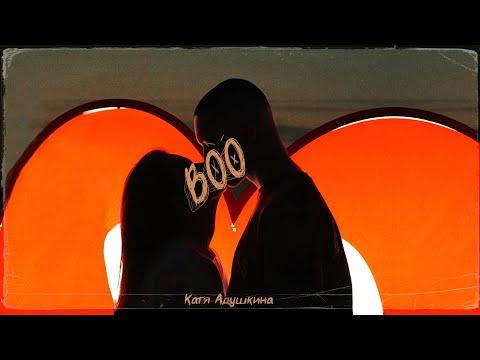 Катя Адушкина - Boo (Mood video)