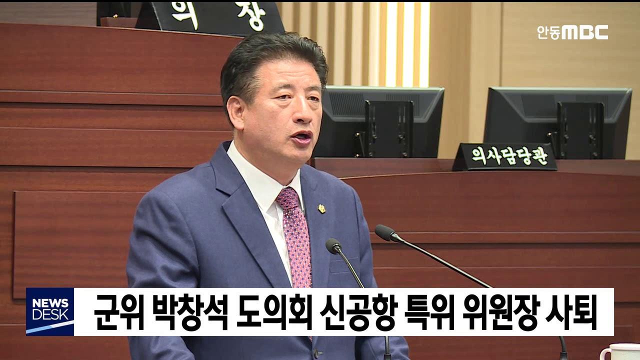 군위 박창석 도의원, 도의회 공항특위 위원장 사퇴