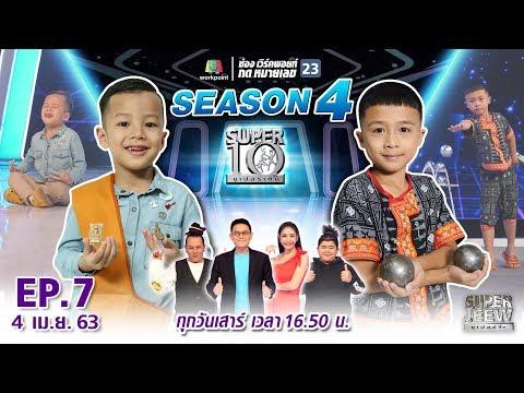 SUPER 10 | ซูเปอร์เท็น Season 4 | EP.07 | 4 เม.ษ. 63 Full HD