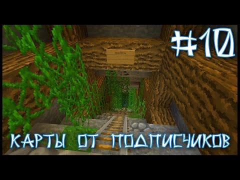 Карта От Подписчика #10 - Тайна Затерянных Шахт (Minecraft) (видео)