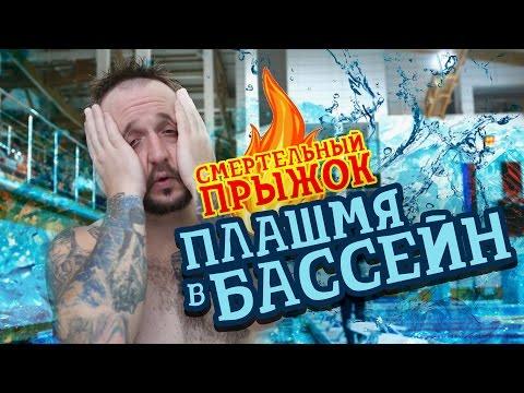 АНДРЕЙ СТАРЫЙ VLОG — ПЛАШМЯ В БАССЕЙН С 5 МЕТРОВ - DomaVideo.Ru