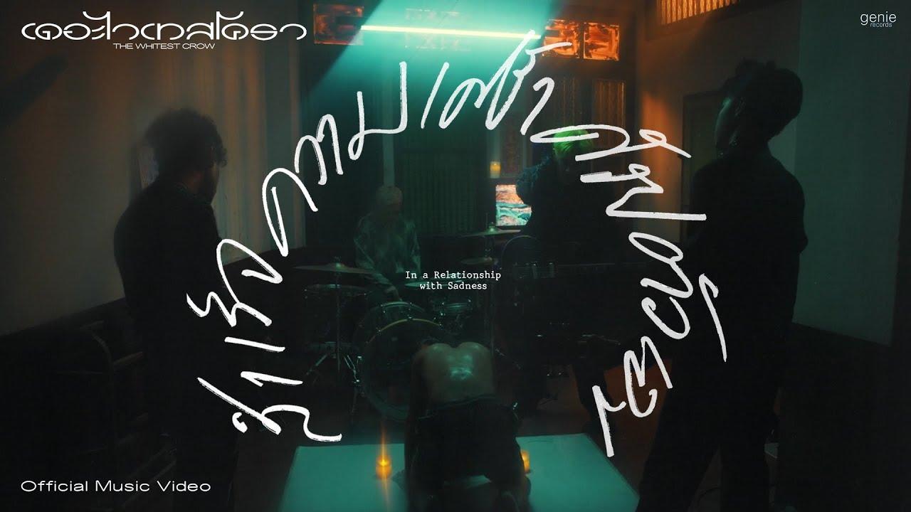 สำเร็จความเศร้าด้วยตัวเอง - THE WHITEST CROW「Official MV」