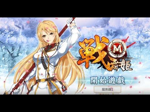 《戰舞姬M》手機遊戲玩法與攻略教學!
