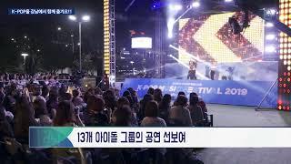 K-POP을 강남에서 함께 즐겨요!!