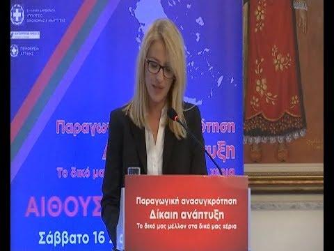 Μέγαρα: Πρώτη ημέρα περιφερειακού συνεδρίου Μέγαρα-Ελευσίνα