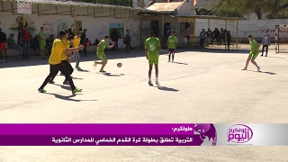 تربية طولكرم تطلق بطولة كرة القدم الخماسي للمدارس الثانوية