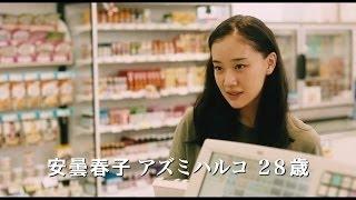 Nonton アズミ・ハルコは行方不明 Japanese Girls Never Die (2016) 映画予告編 Film Subtitle Indonesia Streaming Movie Download