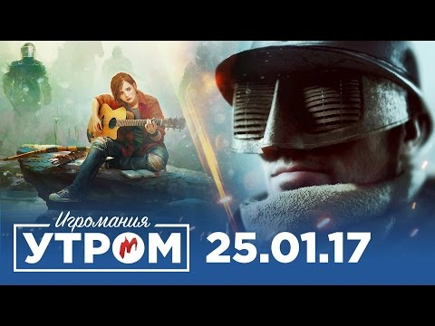 Игромания Утром 25 января 2017 (The Last of Us 2, Rainbow Six: Siege, Overwatch, Death Stranding)