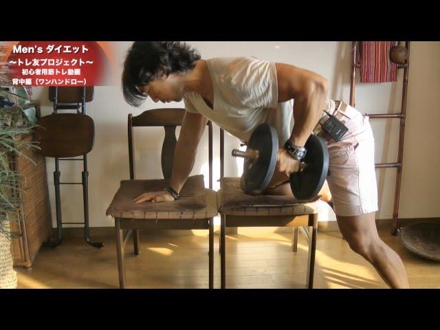 筋トレ初心者用動画。背中を鍛えるトレーニング。トレ友プロジェクト5