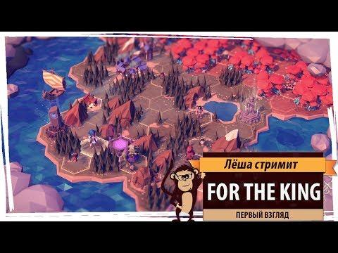 Стрим For The King. Первый взгляд на игру в раннем доступе
