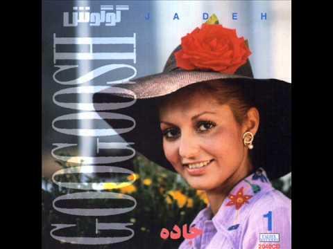 Googoosh - Jadeh | گوگوش - جاده