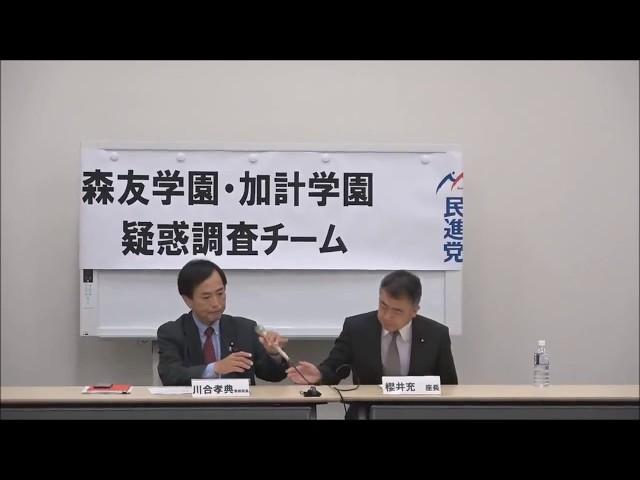 民進党 森友学園・加計学園疑惑調査チーム会合 2017年12月6日