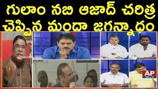 Video TRS Leader Manda Jagannadham Sensational Comments on Gulam Nabi Azad |The Debate with Venkatakrishna MP3, 3GP, MP4, WEBM, AVI, FLV September 2018