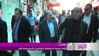 رؤساء البلديات في محافظة طولكرم يتفقدون مشروع وسط البلد