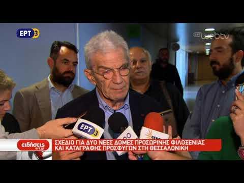 Σύσκεψη για το προσφυγικό στον Δήμο Θεσσαλονίκης | ΕΡΤ