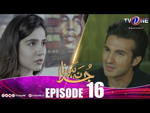 Juda Na Hona | Episode 16 | TV One Drama