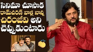 Director Surender Reddy Superb Words About Ram Charan Love Towards His Dad Chiranjeevi   Sye Raa