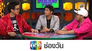 Station Sansap 11 February 2014 - Thai Talk Show