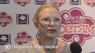 """Передача """"ВСЁ НАСТОЯЩЕЕ - ДЕТЯМ"""" - Людмила Максакова"""