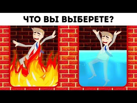 Что Вы Выберете Чтобы Выжить САМЫЙ ТРУДНЫЙ ТЕСТ НА СВЕТЕ - DomaVideo.Ru