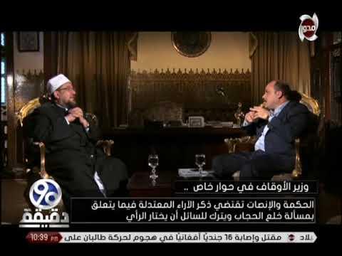 وزير الأوقاف يعلق على خلع حلا شيحة الحجاب