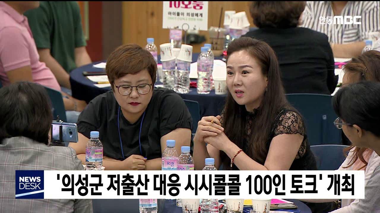 '의성군 저출산 대응 시시콜콜 100인 토크' 개최