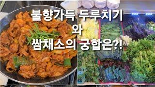 """[광주 맛집] [광산구 수완지구] 불향머금은 두루치기와 쌈채소의 궁합이 궁금하실땐 """"예향정"""""""