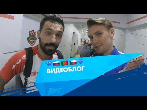 Видеоблог «Зенит-ТВ»: Данни - DomaVideo.Ru