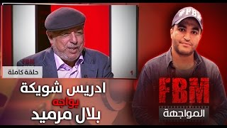 المواجهة FBM : ادريس شويكة في مواجهة بلال مرميد