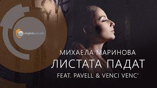 Mihaela Marinova - Листата Падат (feat. Pavell & Venci Venc')