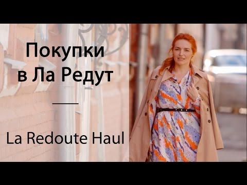 Покупки в La Redoute + Примерка Мой Редут Haul