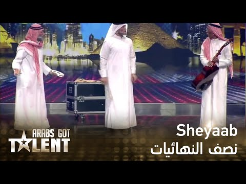 Arabs Got Talent/Sheyaab 2013