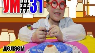 УМ #31 - Удивительный мир. Как сделать мороженое