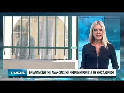 Σε συναγερμό οι αρχές μετά το νέο αρνητικό ρεκόρ κρουσμάτων | 21/10/2020 | ΕΡΤ