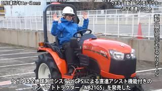 クボタ、自動運転の小型トラクター発売 GPSで直進アシスト(動画あり)