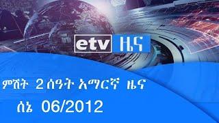 የምሽት 2 ሰዓት አማርኛ ዜና …ሰኔ 06/2012 ዓ.ም |etv
