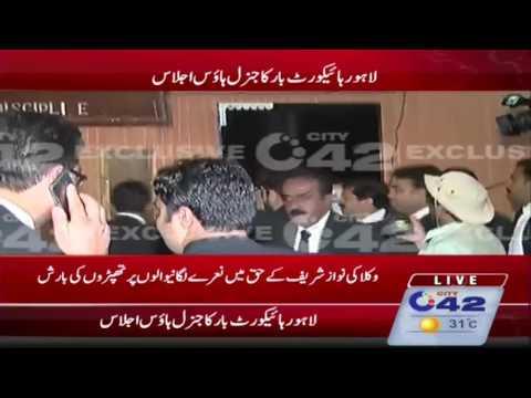 لاہور ہائیکورٹ بار کا جنرل ہاؤس اجلاس