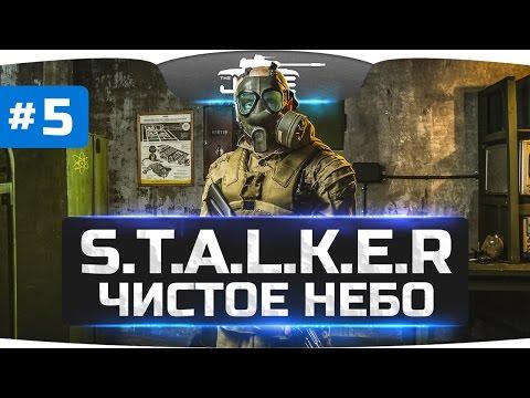 Вылазка в Лиманск [Финал] ● S.T.A.L.K.E.R.: Чистое Небо [OGSM] #4