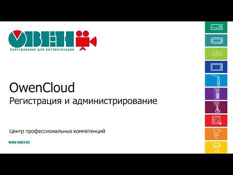 Видео 1. Сервис OwenCloud. Регистрация и администрирование.