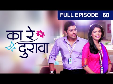 Ka Re Durava - Episode 60 - October 24  2014 25 October 2014 04 AM