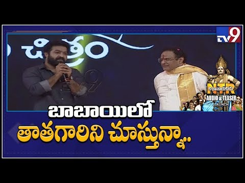 Jr Ntr Emotional Speech At Kathanayakudu Audio Launch - Tv9