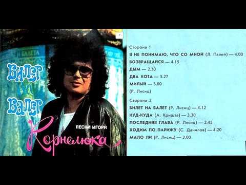 Игорь Корнелюк - Билет на балет (1989)[Весь альбом][Рип с винила]